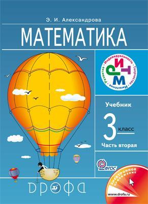 Математика, 3 класс, Учебник, Часть 2
