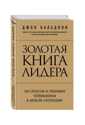 Золотая книга лидера, 101 Способ и техники Управления В любой Ситуации