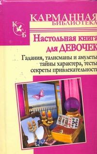 Настольная книга для Девочек. Гадания, талисманы и Амулеты, тайны Характера
