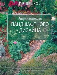 Книга Энциклопедия ландшафтного дизайна