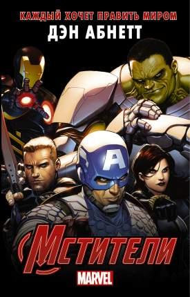 Графический роман Мстители: Каждый хочет править миром