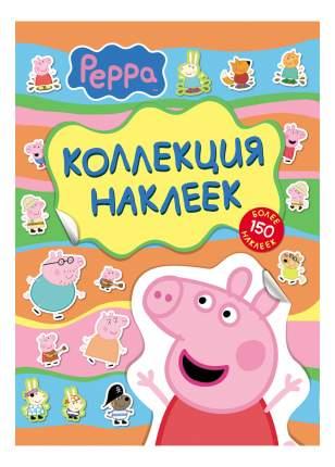 Коллекция наклеек Свинка пеппа