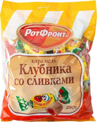 Карамель РотФронт клубника со сливками  250 г