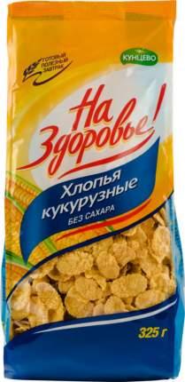 Готовый завтрак хлопья На Здоровье кукурузные без сахара 325 г