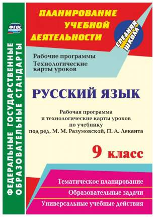 Русский Язык, 9 кл, Рабочая программа по Учебнику под Редакцией М, М, Разумовской (Фгос)