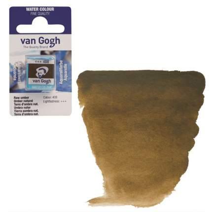 Акварельная краска Royal Talens Van Gogh №408 умбра натуральная 10 мл