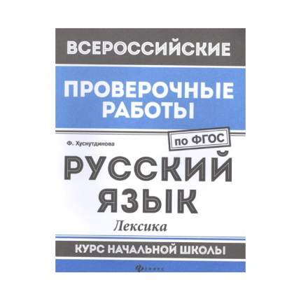 Русский Язык: лексика: курс нач, Школы