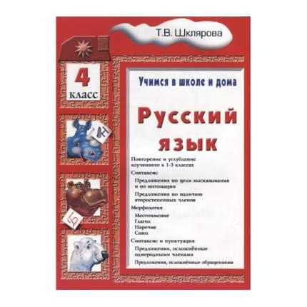 Шклярова, Русский Язык, Учимся В Школе и Дома 4 кл, Учебное пособие