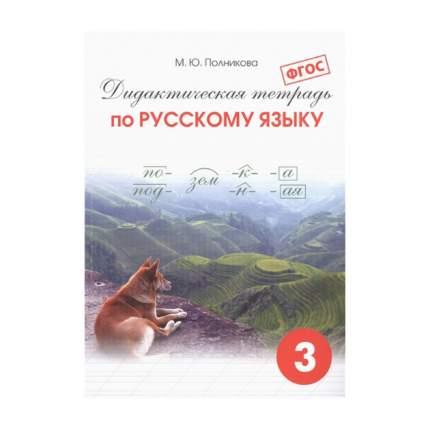 Полникова, Дидактическая тетрадь по Русскому Языку 3 кл (Фгос)