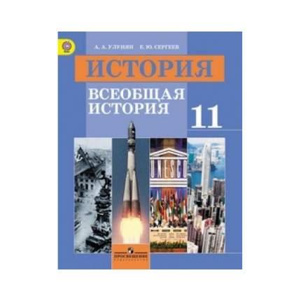 Улунян, История, Всеобщая История, 11 класс Базовый Уровень, Учебник