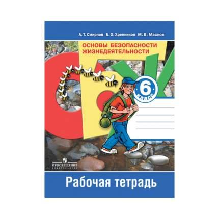 Смирнов, Обж 6 кл, Р т (Фгос)