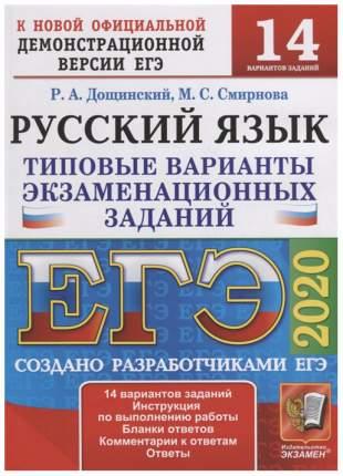 Дощинский. ЕГЭ 2020. Русский язык 14 вариантов. ТВЭЗ