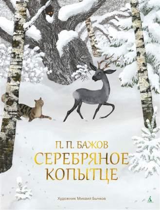 Серебряное копытце (Иллюстр. М. Бычкова)