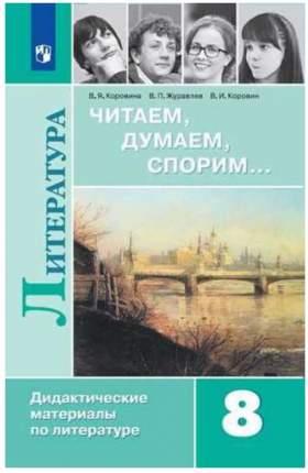 Полухина, Читаем, Думаем, Спорим Дидактические Материалы по литературе, 8 класс