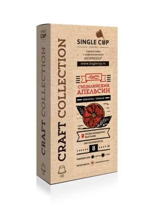 Кофе в капсулах Single Cup sicilian orange