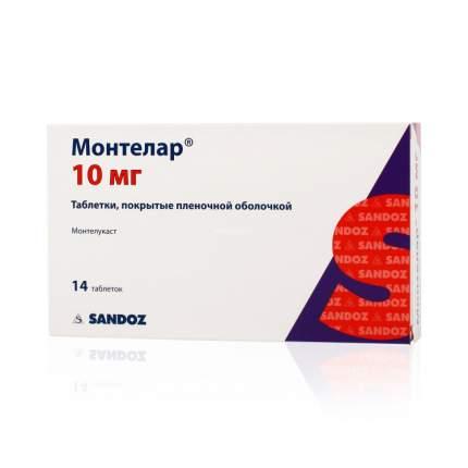 Монтелар таблетки 10 мг 14 шт.