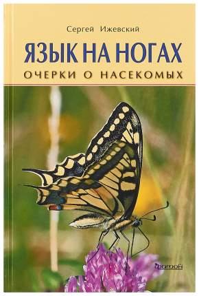 """Книга """"Язык на ногах. Очерки о насекомых"""""""