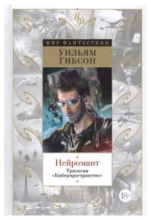 Нейромант, Граф Ноль, Мона Лиза Овердрайв, Сожжение Хром