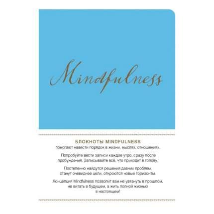 Mindfulness, Утренние Страницы (Васильковый) (Скругленные Углы) (Арте)