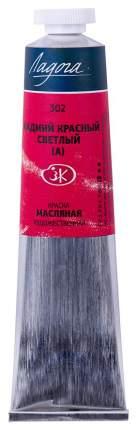 Масляная краска Невская Палитра Ладога кадмий красный светлый 46 мл