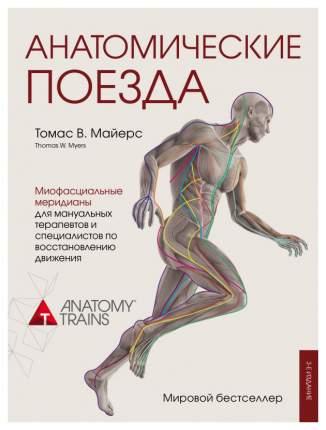 Книга ЭКСМО Медицинский атлас Анатомические поезда. 3-е издание