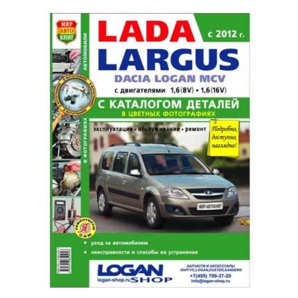Книга Автомобили Lada Largus. Руководство по эксплуатации, обслуживанию и ремонту в цве...