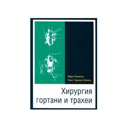 Хирургия Гортани и трахеи