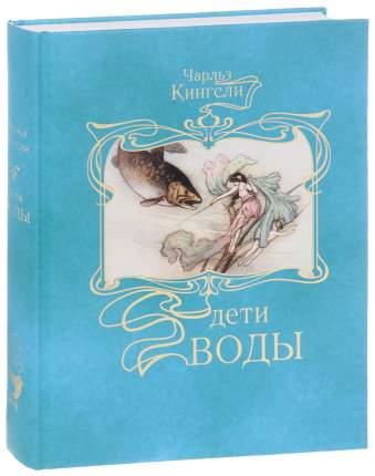 Книга Книжного Клуба Книговек. Дети воды. Волшебная сказка для земных детей