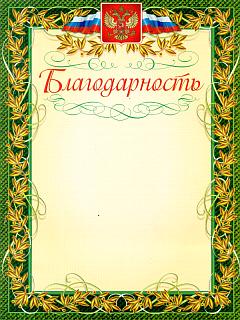 Благодарность (с гербом и флагом, рамка лавровый лист). /КЖ-158