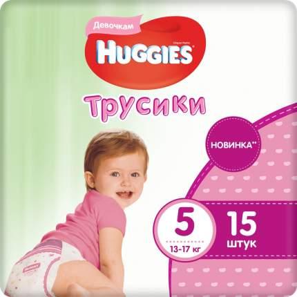 Подгузники-трусики Huggies для девочек 5 (13-17 кг), 15 шт.
