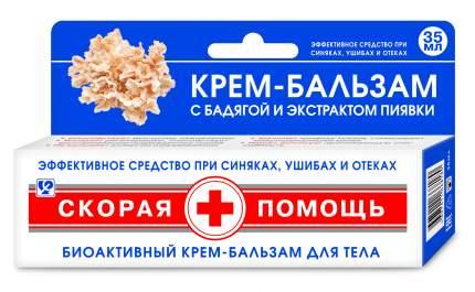 Крем-бальзам Скорая Помощь от синяков и ушибов 35 мл