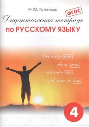 Тетрадь Дидактическая по Русскому Языку для Учащихся 4 к