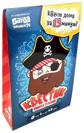 Настольная игра Банда Умников Квестик Пиратский Джек Ум165