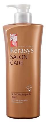 Кондиционер для волос Kerasys Salon Care Nutritive Ampoule 600 мл