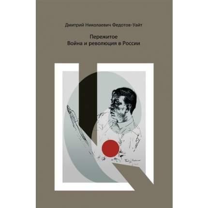 Книга пережитое. Война и Революция В России
