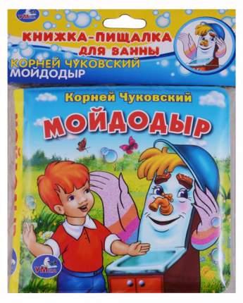 """""""Умка""""Мойдоды К. Чуковский. Книга-Пищалка Для Ванны"""