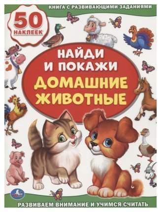 Книжка Умка С Развивающими Заданиями найди и покажи Домашние Животные