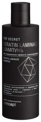 Шампунь Concept Top Secret laminage 250 мл