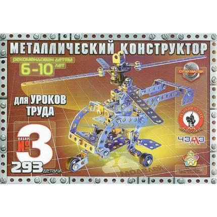 Конструктор металлический Русский стиль для уроков труда №3 (293 детали)