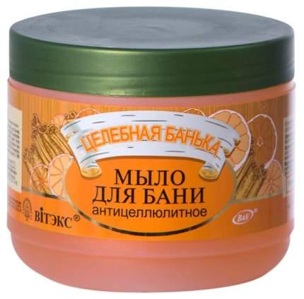 Мыло для бани Витэкс Целебная банька Антицеллюлитное, 500 мл