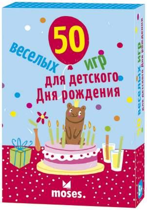 Игра настольная Moses 50 Веселых игр для детского дня рождения