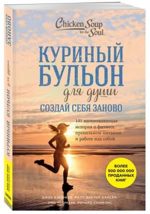 Книга куриный Бульон для Душ и Создай Себя Заново