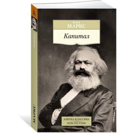 Книга капитал