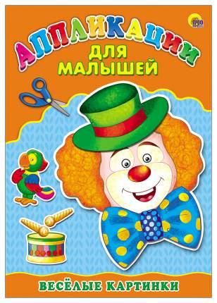 Книга проф-Пресс Весёлые картинки
