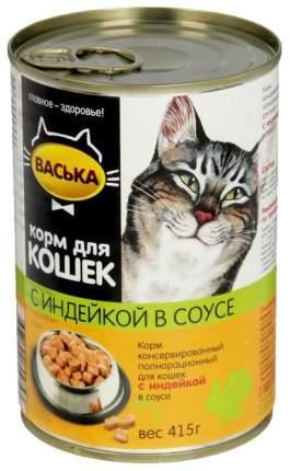 Консервы для кошек Васька, индейка, 415г