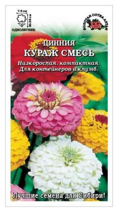 Семена Цинния карликовая Кураж, Смесь, 0,2 г Золотая сотка Алтая