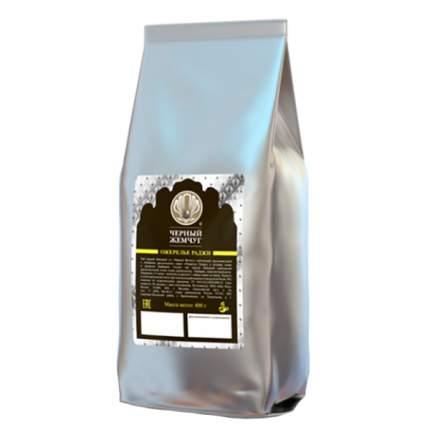 Чай Черный Жемчуг ожерелье раджи черный  крупнолистовой ягоды годжи-аромат барбариса 400 г