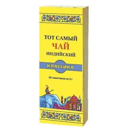Чай Тот Самый классика 25 пакетиков
