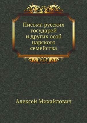 Письма Русских Государей и Других Особ Царского Семейства