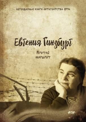 Книга Крутой Маршрут, Хроника Времен культа личности